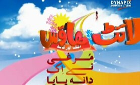 Murghi Nay Eik Dana Paya - 2D Cartoon Animated Short Film in Urdu
